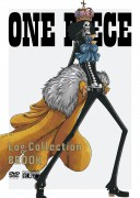 "ONE PIECE Log Collection  ""BROOK"" (初回限定版)"