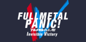 フルメタル・パニック!
