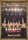 Berryz工房ラストコンサート2015 Berryz工房行くべぇ~!