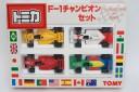 トミカ F-1 チャンピオンセット