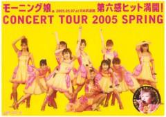 モーニング娘。コンサートツアー2005春 ~第六感 ヒット満開!~