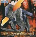 X・ドレーク スーパーエフェクト超新星フィギュアvol.1